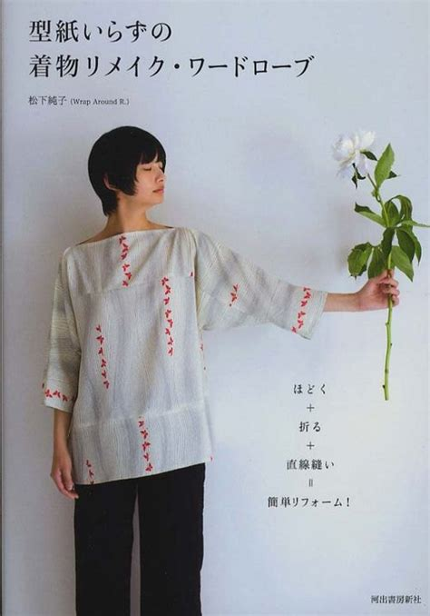 pattern for japanese jacket kimono remake wardrobe japanese sewing pattern book for