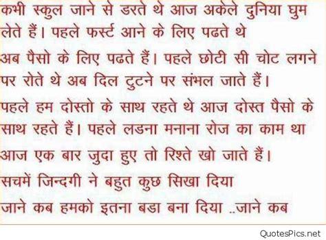 born meaning hindi best english quotes in hindi language sayings photos