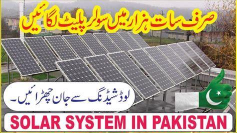 Solar System in Pakistan in Urdu Full Details   YouTube