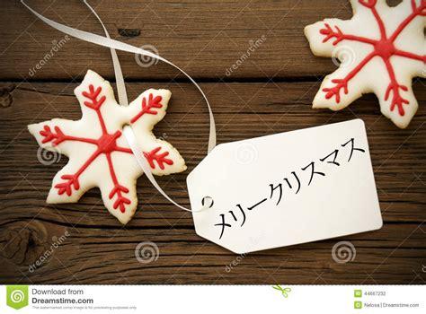 japanese christmas  stock photo image   nutrition