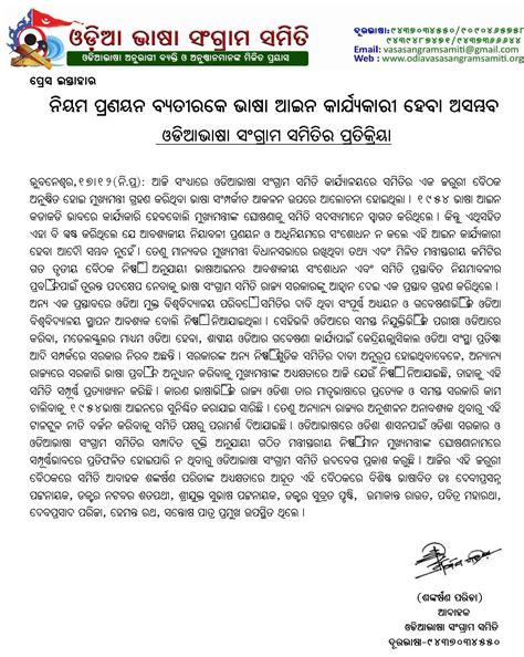 Bal Diwas Essay Language by Utkal Diwas Essay In Oriya Language