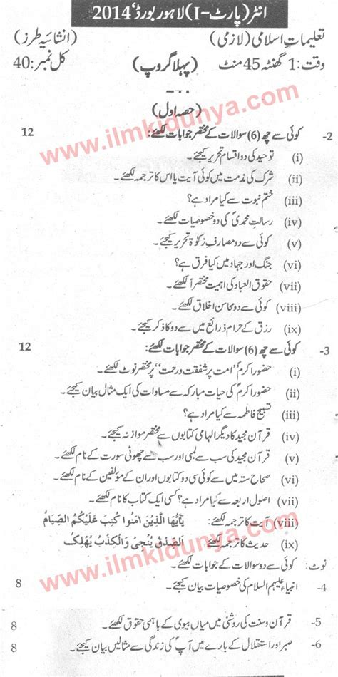 paper pattern 1st year 2015 lahore board paper pattern lahore board inter part 1 islamiyat