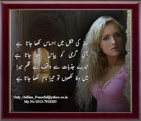 urdu mirza ghalib poetry  smart pictures