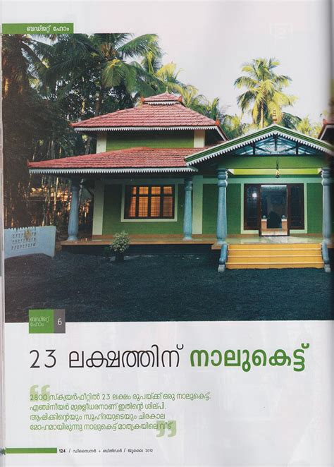low cost home building low cost house kerala home 28 images home design low