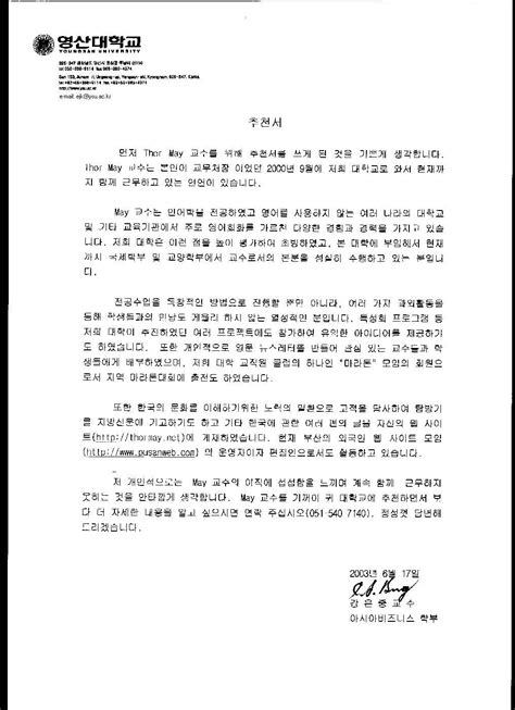 Recommendation Letter Korean letter of recommendation for professor tenure from student
