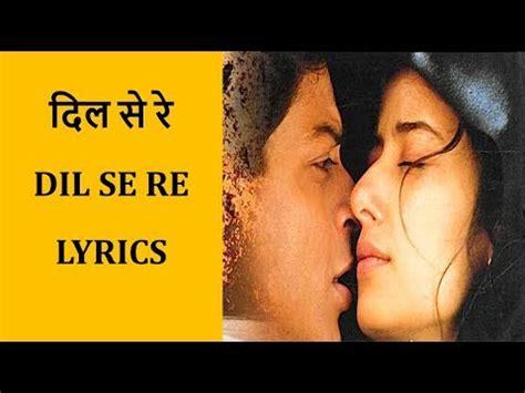 dil se re mp3 download ar rahman dil se re dil se lyrics hindi rom eng a r
