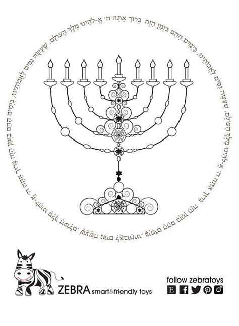printable jewish art 121 best jewish printable coloring pages images on