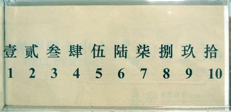 numeri scritti in lettere attenzione agli zeri i numeri in cinese il daxie 大写
