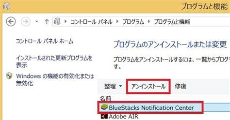 bluestacks notification center blue stacks ブルースタックス を完全削除する方法 windowsパソコン初心者ナビ