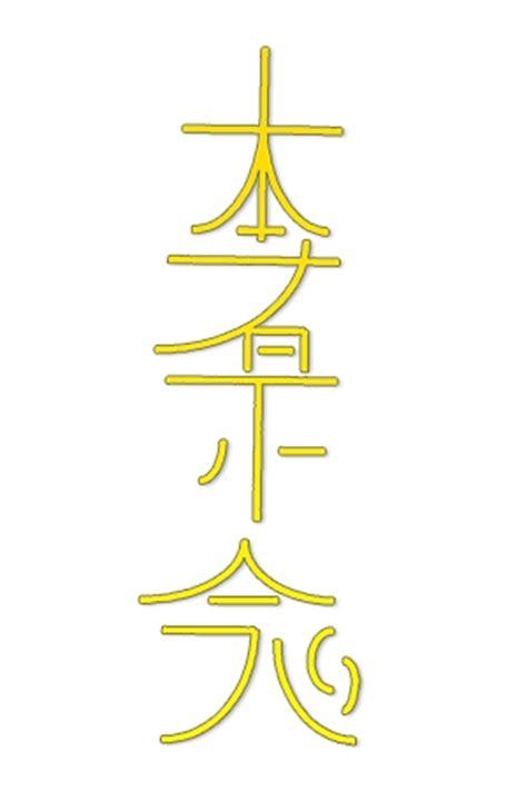 open hearts initiation reiki ataya reiki symbols