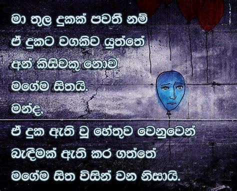 Wedding Anniversary Song Sinhala by Sinhala Quotes About Quotesgram
