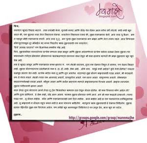 Introduction Letter Meaning In Marathi Marathi Letter Auto Design Tech