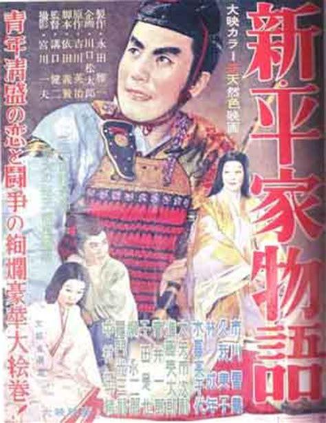 Eiji Yoshikawa Heike Story new tales of the taira clan