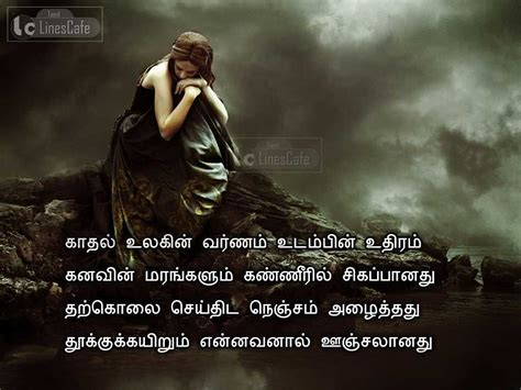 best love quotes in tamil good morning tamil kavithai auto design tech
