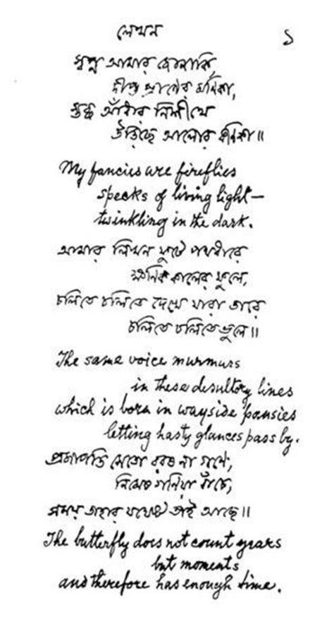 rabindranath tagore biography in hindi font rabindranath tagore s handwriting bengali poem