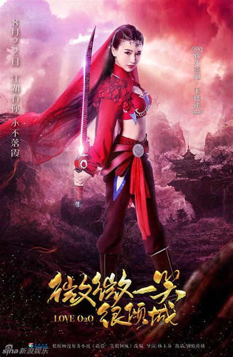 film love 020 w u x i a love 020 微微一笑很倾城 pinterest drama kdrama