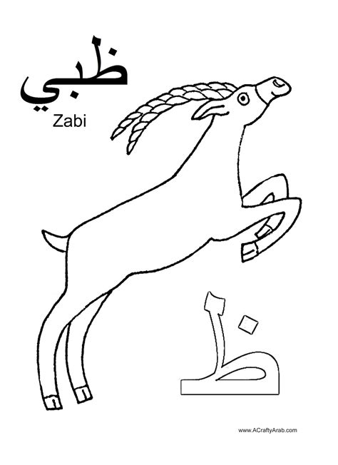 printable arabic alphabet coloring pages arabic alphabet coloring pages pdf coloring pages arabic