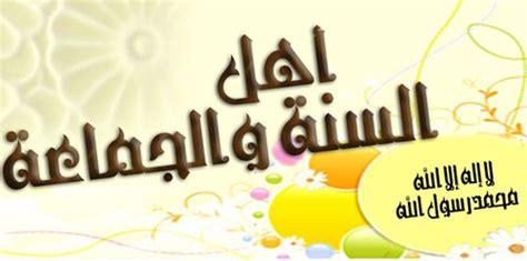 I Itiqad Ahlussunnah Wal Jama Ah who are the ahlus sunnah wal jama ah