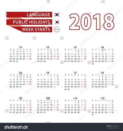 Korea Calendario 2018 Calendar 2018 Korean Language Holidays Stock Vector