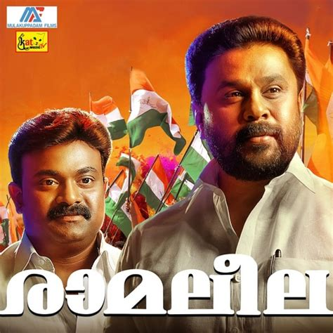 download mp3 of malayalam album flames ramaleela songs download ramaleela mp3 malayalam songs