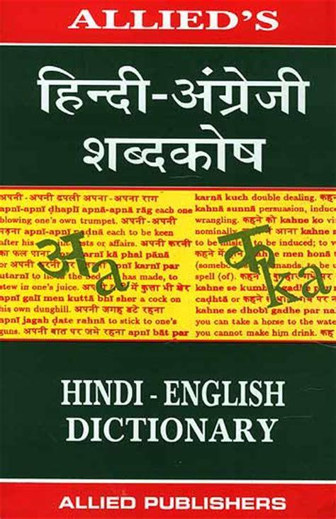 bhargava hindi to english dictionary free download full version eng hindi dropbox sign in