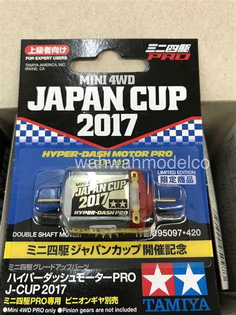 Tamiya Mini 4wd 95096 Hyper Dash 3 Motor Japan Cup 2017 Special tamiya 95097 1 32 mini 4wd hyper dash motor pro japan j cup 2017 limited edition