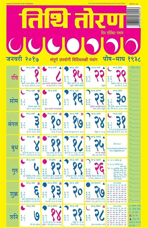 november 2018 calendar hindu hindu calendar 2019 with tithi pdf template calendar design