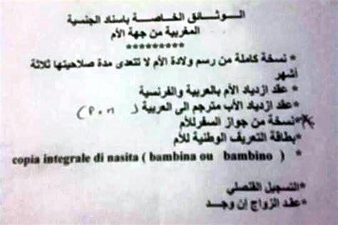 consolato marocco sito ottenere la cittadinanza marocchina islamitalia it