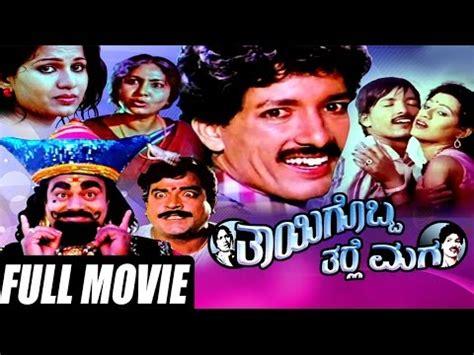 film comedy full movie thayigobba tharle maga kannada full movie kannada comedy