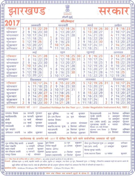 Government For Mba 2017 by Jharkhand Government Calendar 2017 Sarkari Niyukti