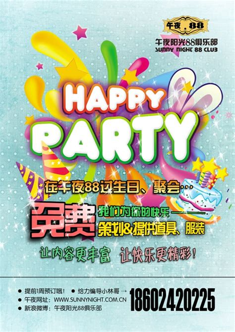poster template microsoft birthday party posters psd free download