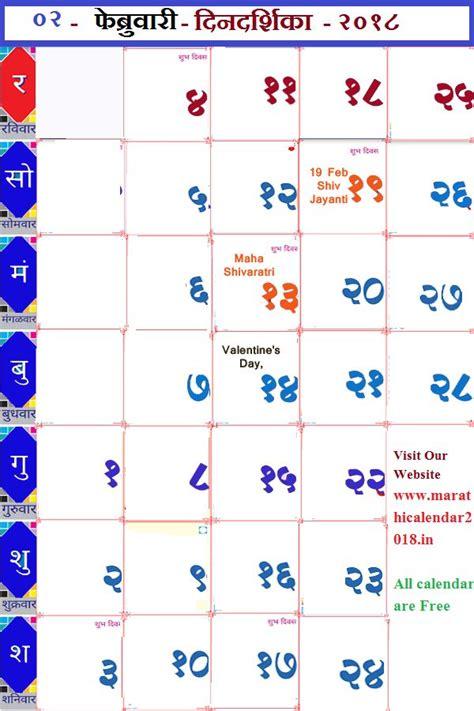 pin  marathi calendar   february month kalnirnay