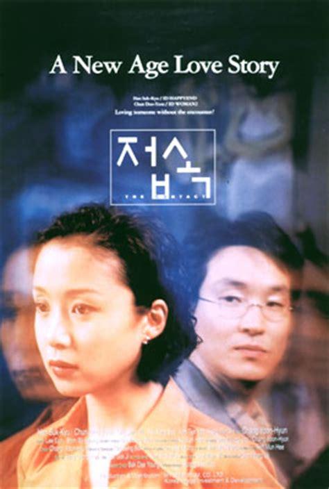 film korea bahasa indonesia the contact film korea selatan wikipedia bahasa