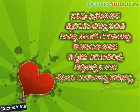 kavithegalu kannada photos sad love quotes in kannada search results calendar 2015