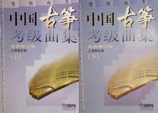 The Of Guzheng Vol 2 guzheng textbook and songbook the guzheng shop