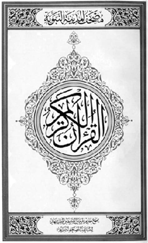 design frame qur an reply to samuel green s quot the seven readings of the qur an quot