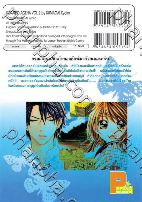 Sky Blue Ageha 1 2 Tamat Kumagai Kyoko การ ต น phanpha book center phanpha