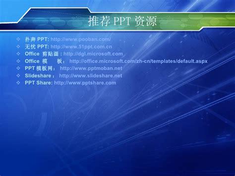 Ppt制作与数字演讲 北大数学学院版 V2 Dgl Microsoft Templates