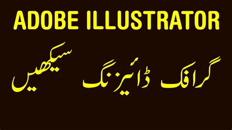 illustrator tutorial in urdu adobe illustrator cs6 complete course in urdu hindi part 1