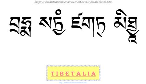 tattoo fonts karma tibetan bells spiritual quotes quotesgram