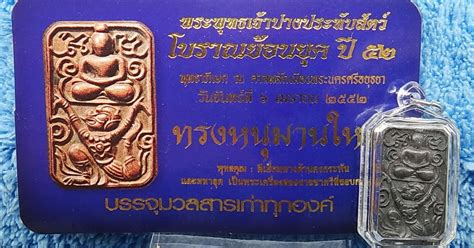 Phra Somdej Back Jinabanchon Katha Code L12986 thai amulets dhamma path wat bangnomkho phra somdej samlit pim hanuman victory hanuman