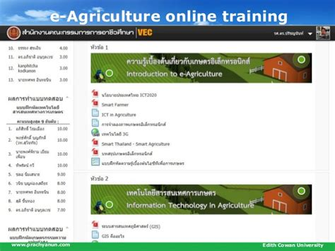 online tutorial net e agriculture online training