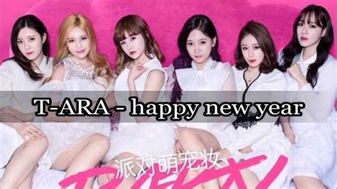 new year audio t ara 티아라 happy new year audio
