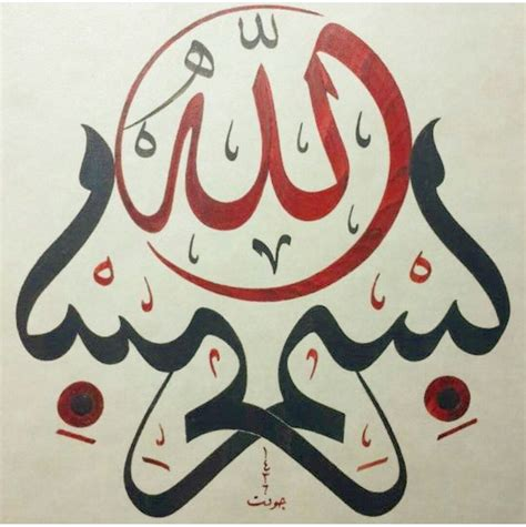 Bismillah S Gz 1000 images about islam on arabic calligraphy