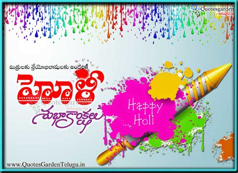 Happy holi greetings sms wishes messages in quotes kotaksurat telugu festival holi greetings messages wishes quotations m4hsunfo