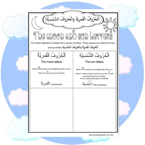 printable arabic letters free the sun and moon letters printable worksheet arabic