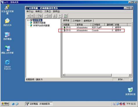 mstsc console 利用遠端桌面登入 windows server 2003 的 console session 980617 暉