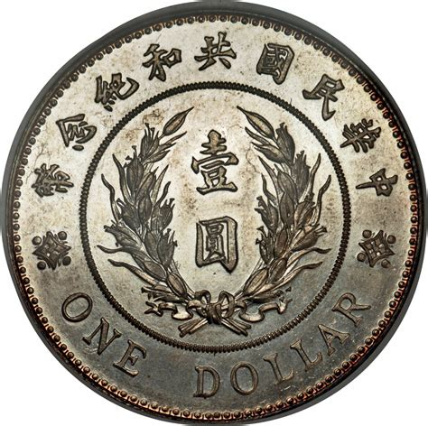 1 dollar china yuan 1 yuan 1 dollar yuan shikai pattern china