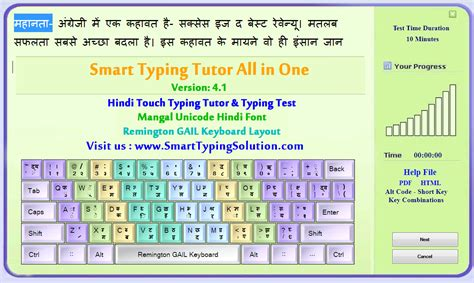 keyboard tutorial in hindi image gallery mangal font