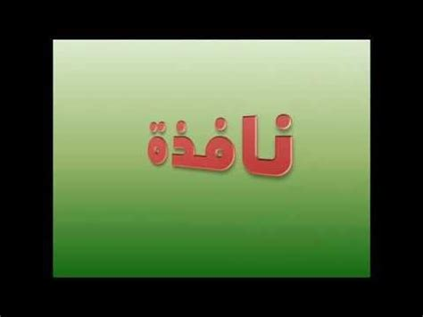 arabic sight words 1000 images about for the of arabic on